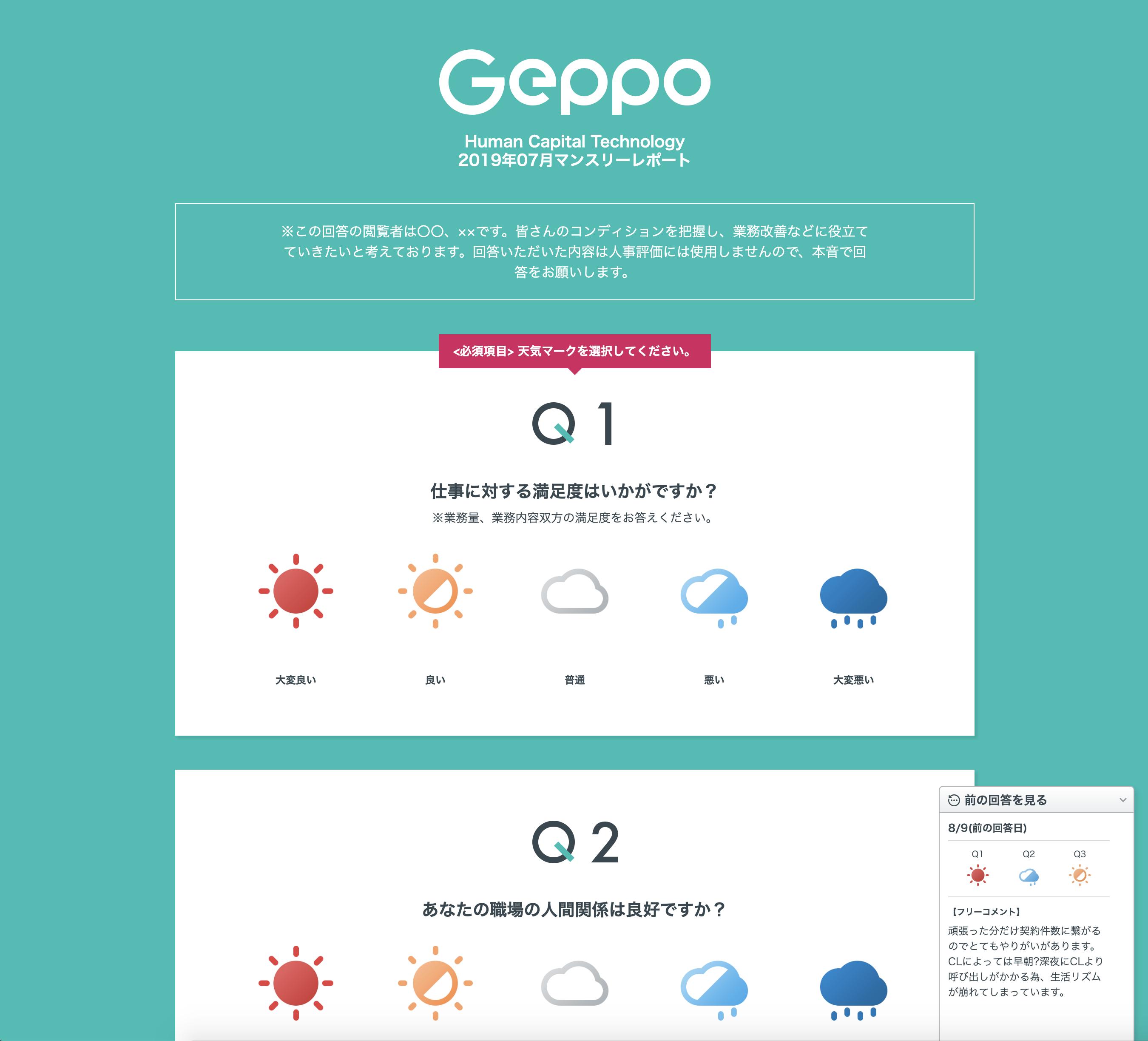 前回の回答結果が表示されたGeppo回答画面