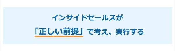 リモートワークのオンラインセールス