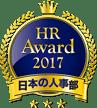 HR Award 2017 日本の人事部