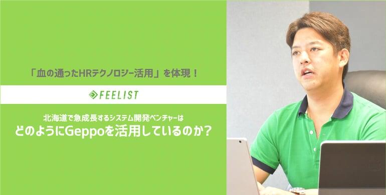 feelist1