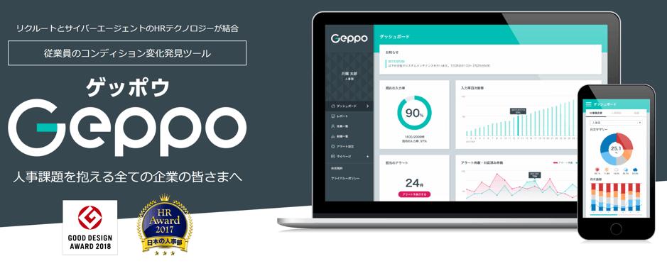 Geppoの公式サイト