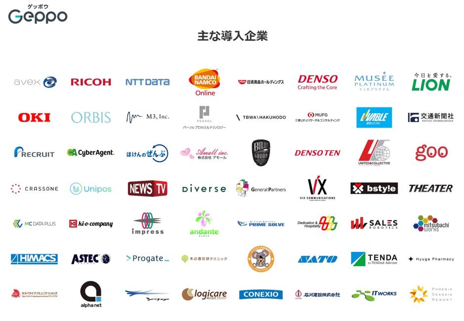 Geppoの導入企業